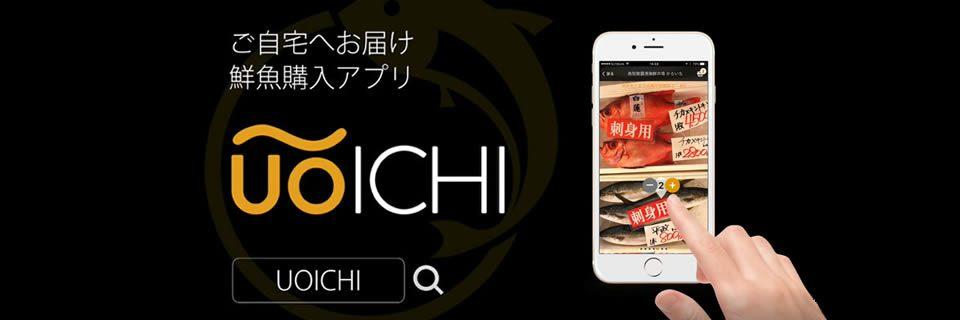 UOICHIで鮮魚購入