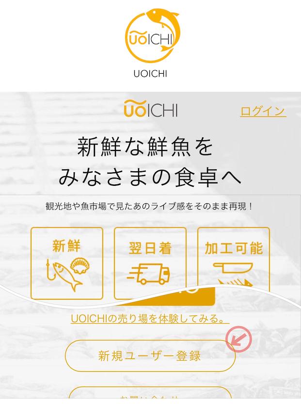 UOICHIに新規ユーザー登録